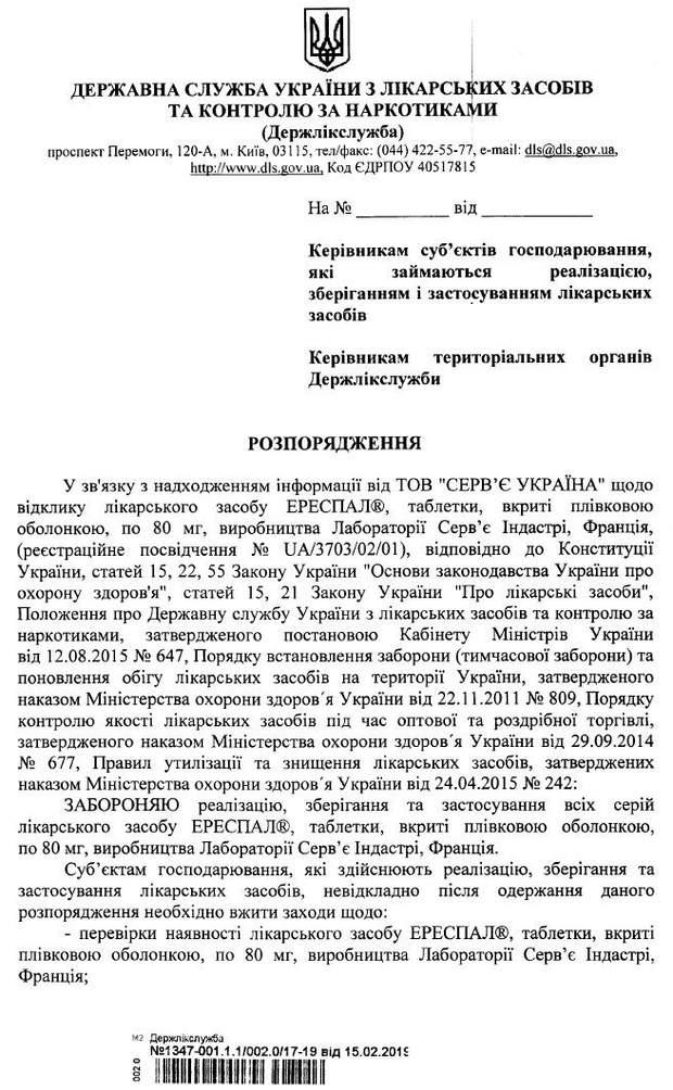 В Україні заборонили ліки від ускладнень кору та грипу