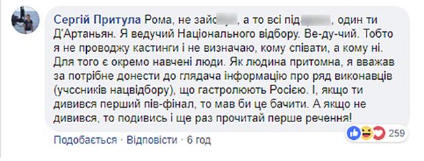 Сергій Притула відповів Роману Скрипіну