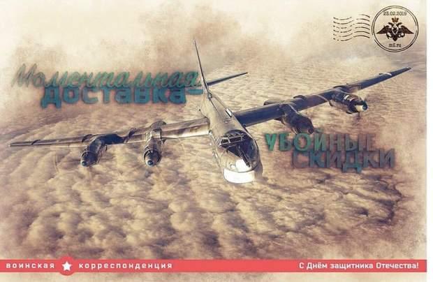 Міноборони РФ, листівки, пропаганди, Росія, армія