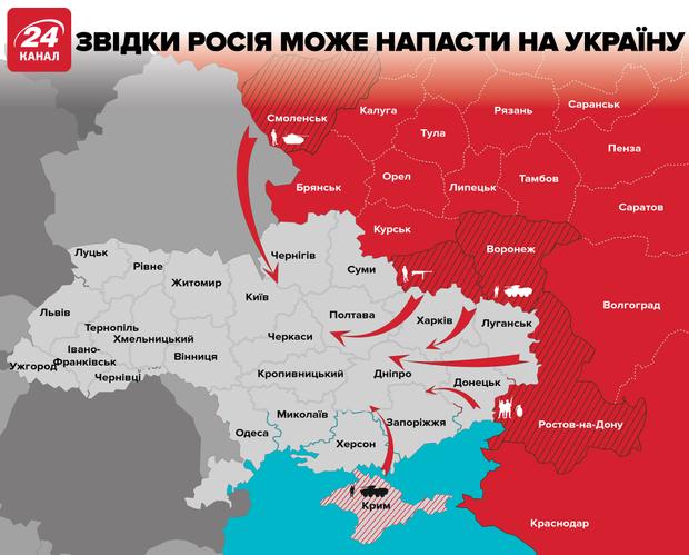 Карта з напрямками, на яких Росія може вторгнутися в Україну