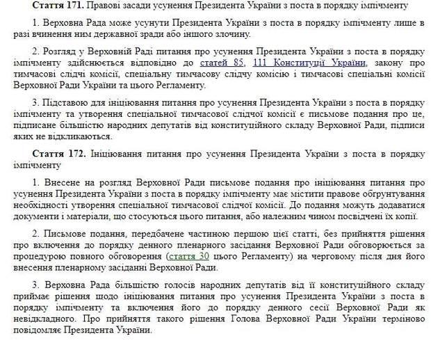 імпічмент Порошенко укроборонпром наші гроші