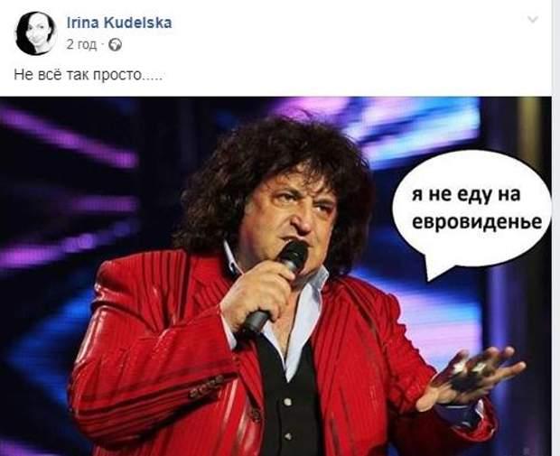 Євробачення-2019 Іво Бобул жарти меми