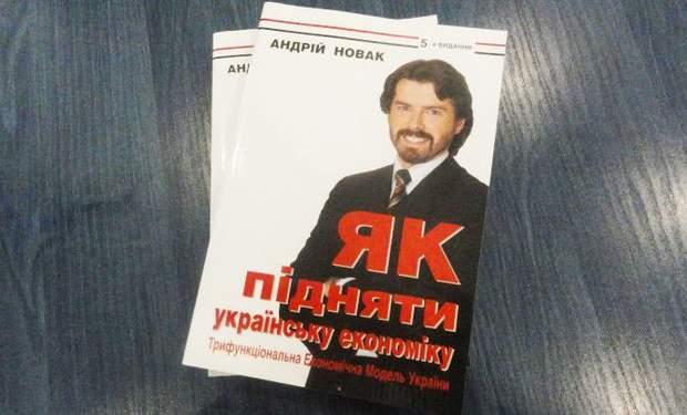 Книга Андрій Новак