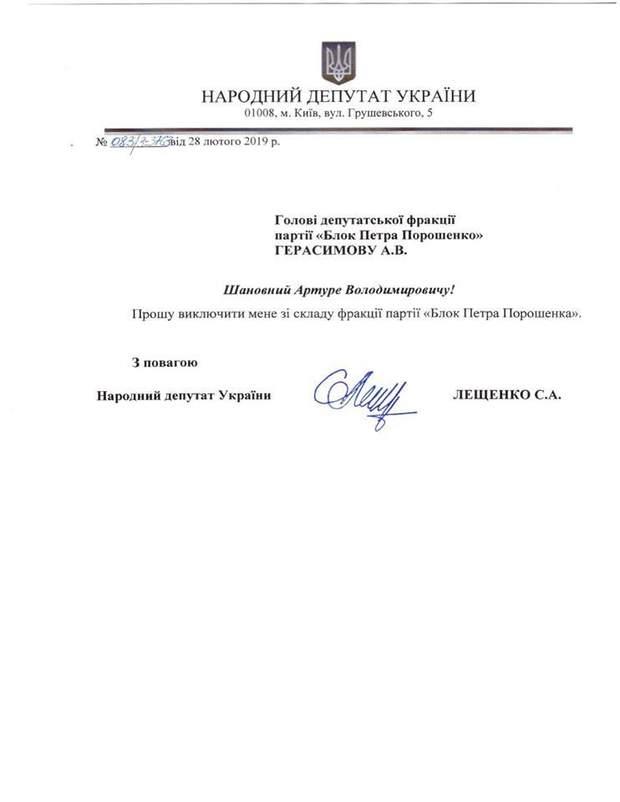 лещенко бпп
