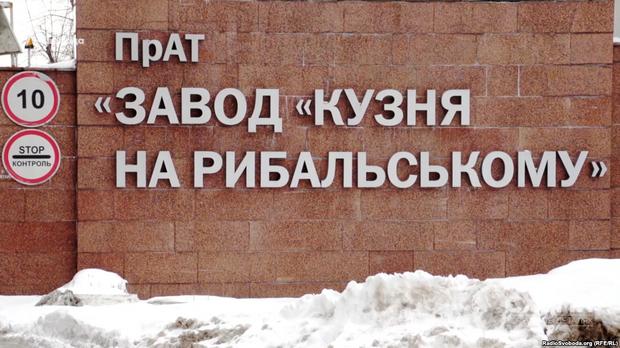 Кузня на Рибальському завод Порошенко Тігіпко