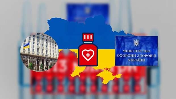 Закупівля ліків для онкохворих в Україні