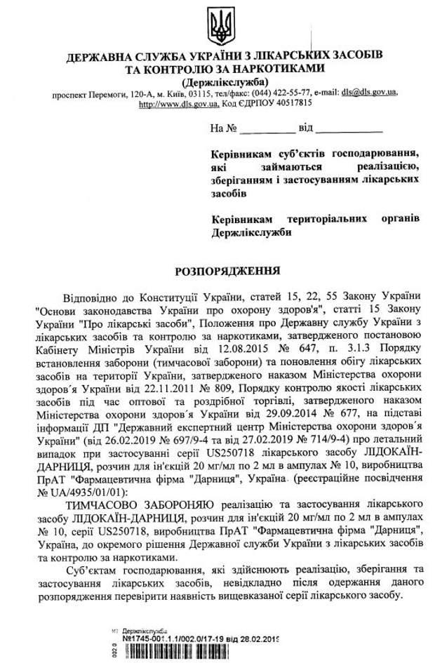 В Україні заборонили серію