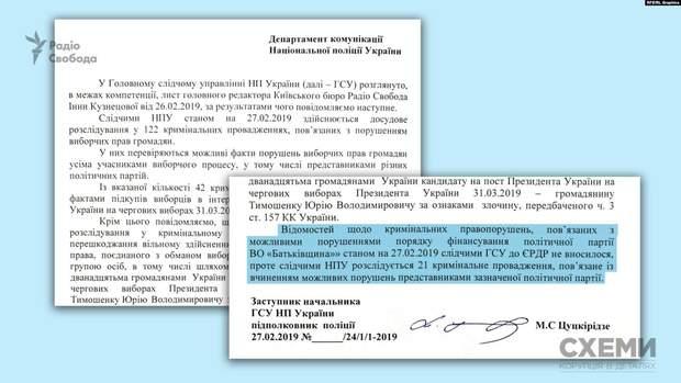 аваков про тимошенко