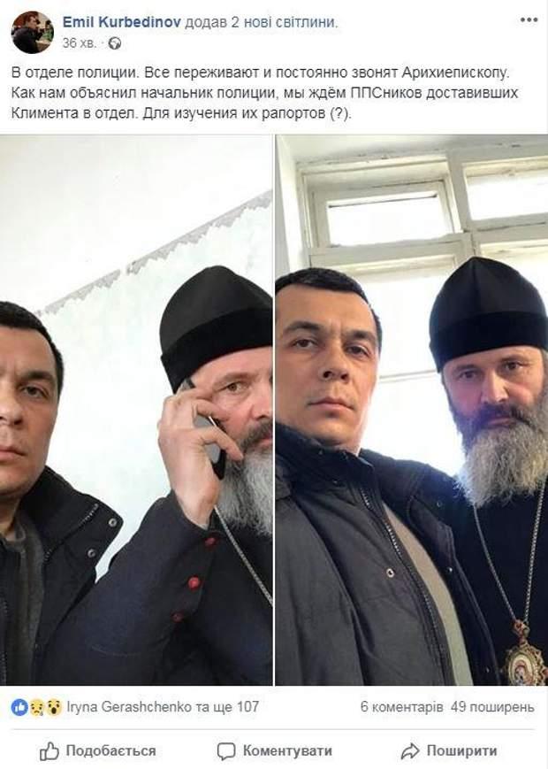 Архієпископ крим херсон