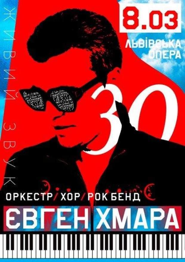 8 березня Євген Хмара із новою програмою у Львові