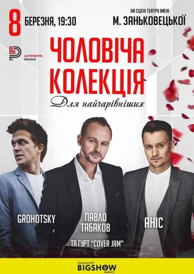 Чоловічі пісні для прекрасної половини людства у Львові 8 березня