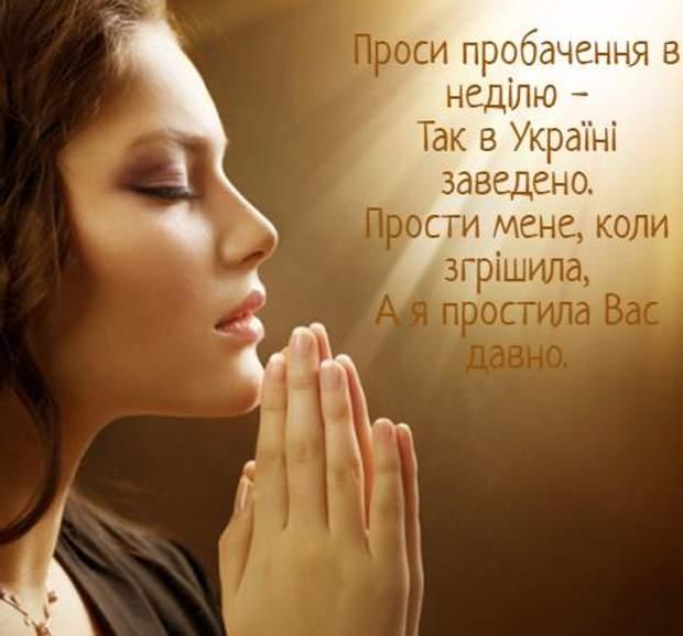 Привітання з Прощеною неділею у віршах