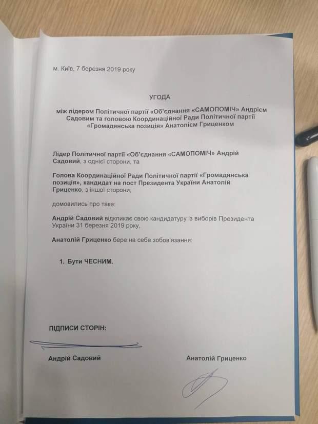 Офіційна угода про об'єднання Андрія Садового та Анатолія Гриценка