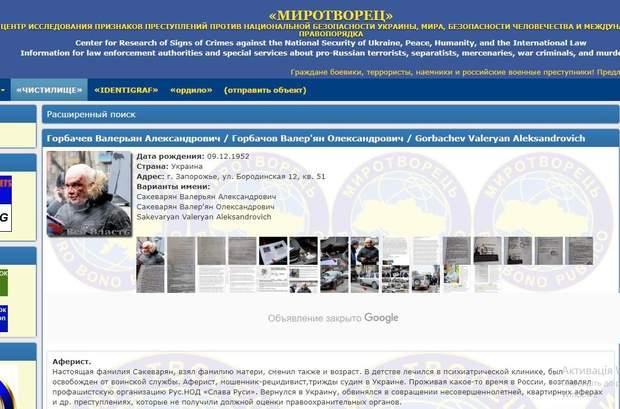 Валер'ян Горбачов Запоріжжя досьє біографія