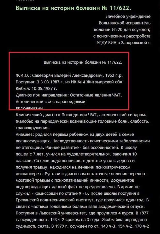Горбачов Запоріжжя