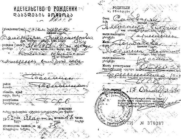 Свідоцтво про народження Горбачова