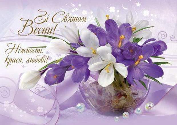 8 березня – свято весни
