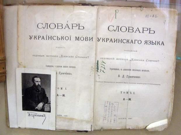 Словник української мови Бориса Грінченка, 1907 рік
