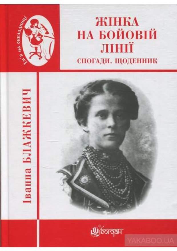 Сучасне видання спогадів Іванни Блажкевич, 2017 рік