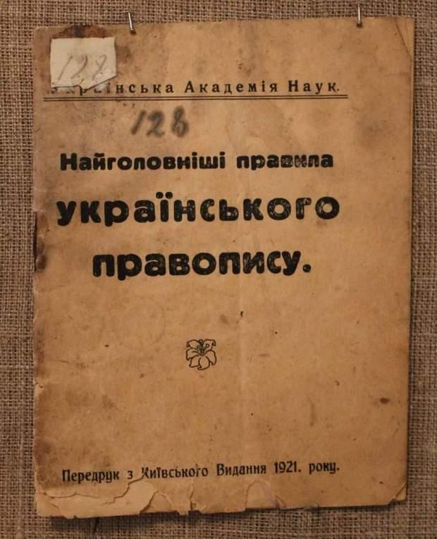 Одна з мовознавчих праць Агатангела Кримського, 1921 рік