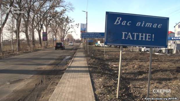Селище Гатне під Києвом