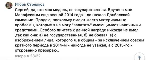Путін, Крим, медаль, Гіркін, Стрєлков
