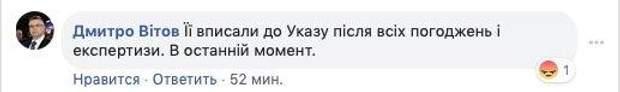 Чорновол орден