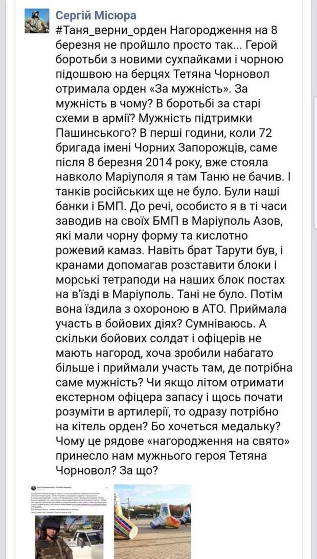 Тетяна Чорновол орден за мужність
