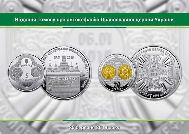 монети НБУ Нацбанк Томос