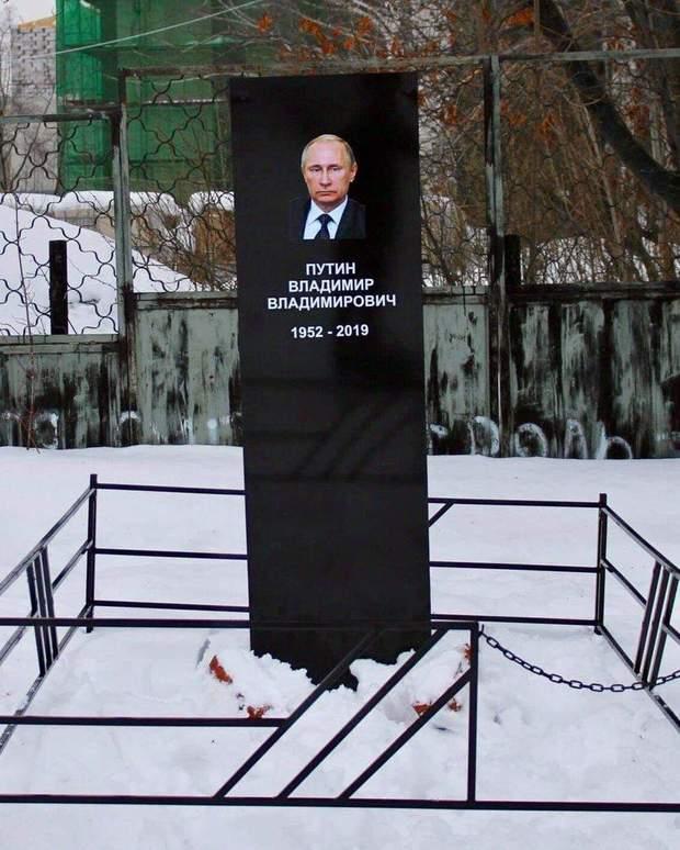 Путін, могила, Набережні Челни, Росія