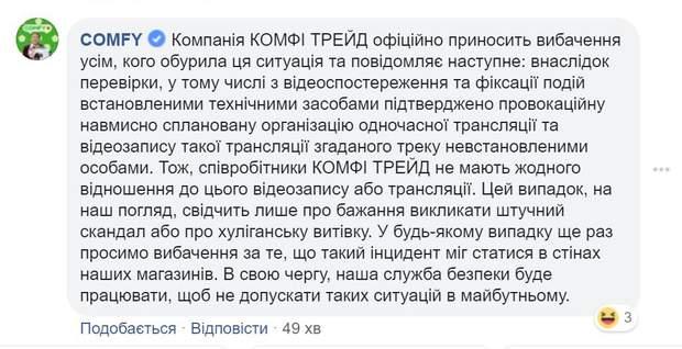 Одеса Comfy пісня Путін скандал