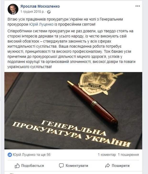 Москаленко привітав Луценка