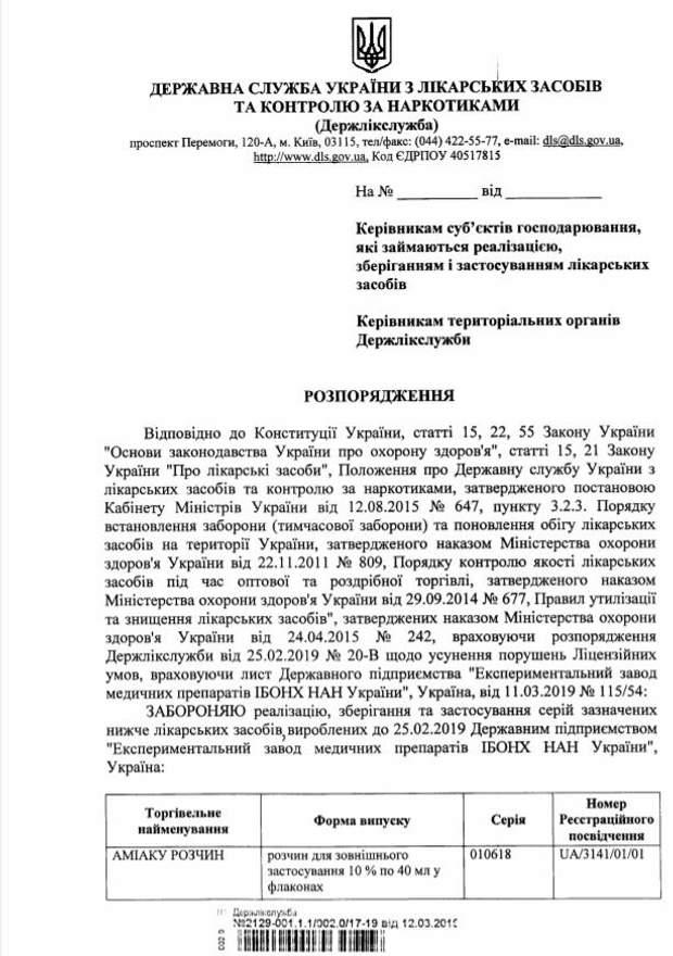 В Україні заборонили одразу 18 препаратів київського виробника