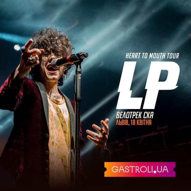 LP у Львові