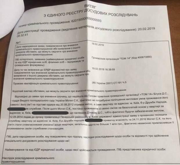Скріншот документа про розслідування