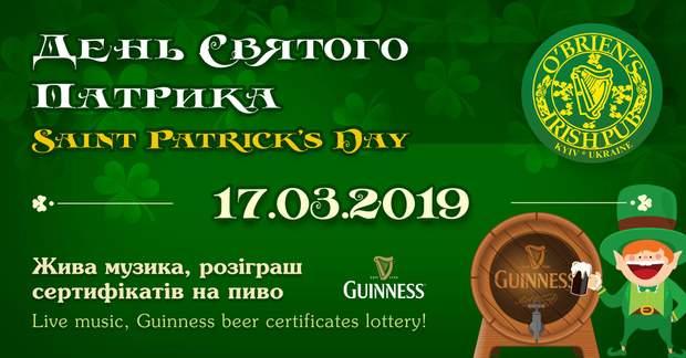 День святого Патрика – в ірланському пабі