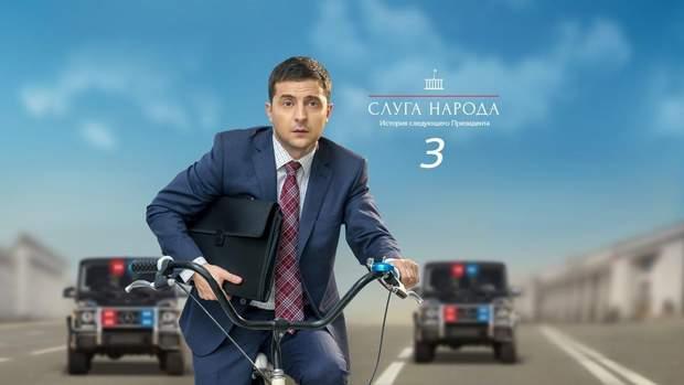 Зеленський закінчив знімати третій сезон