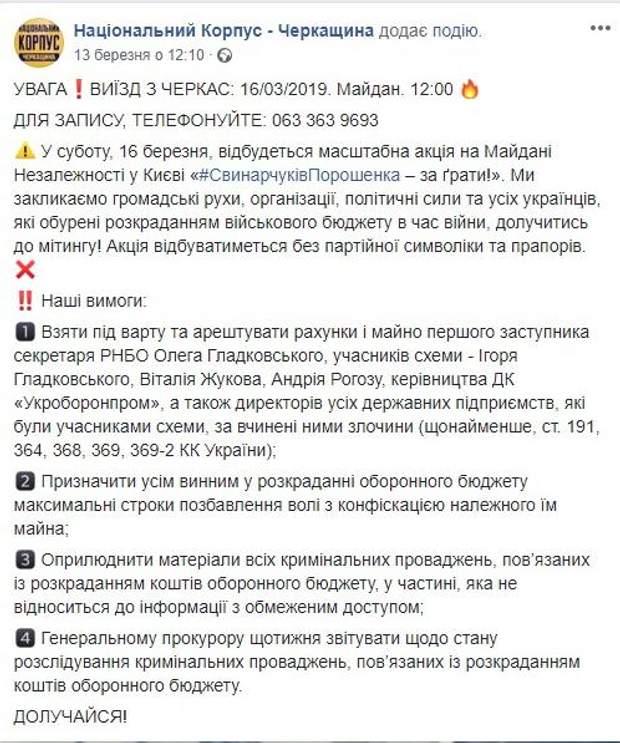 Нацкорпус Майдан Київ акція 16 березня
