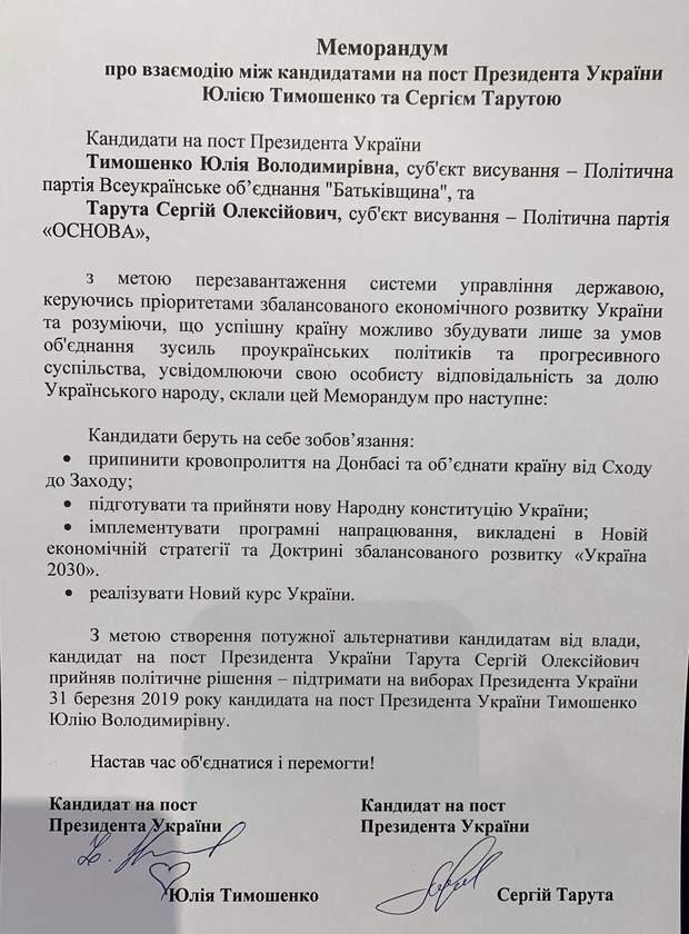 меморандум тимошенко тарута