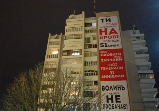 Банер у Луцьку