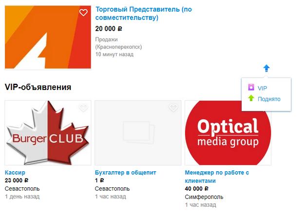 Скрін із сайту пошуку роботи в Криму