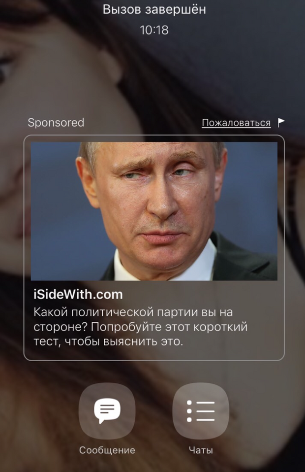 Така контекстна реклама приходить користувачам Viber опісля згадки в розмові України