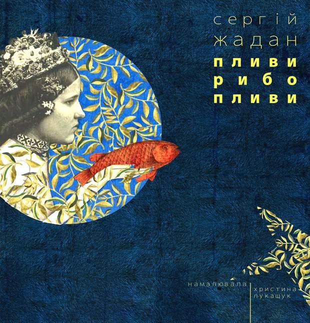 10 украинских поэзий о любви, от которых перехватывает дух