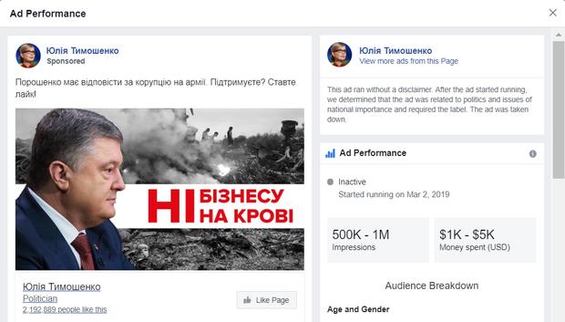 порошенко тимошенко реклама антиреклама соціальні мережі гроші