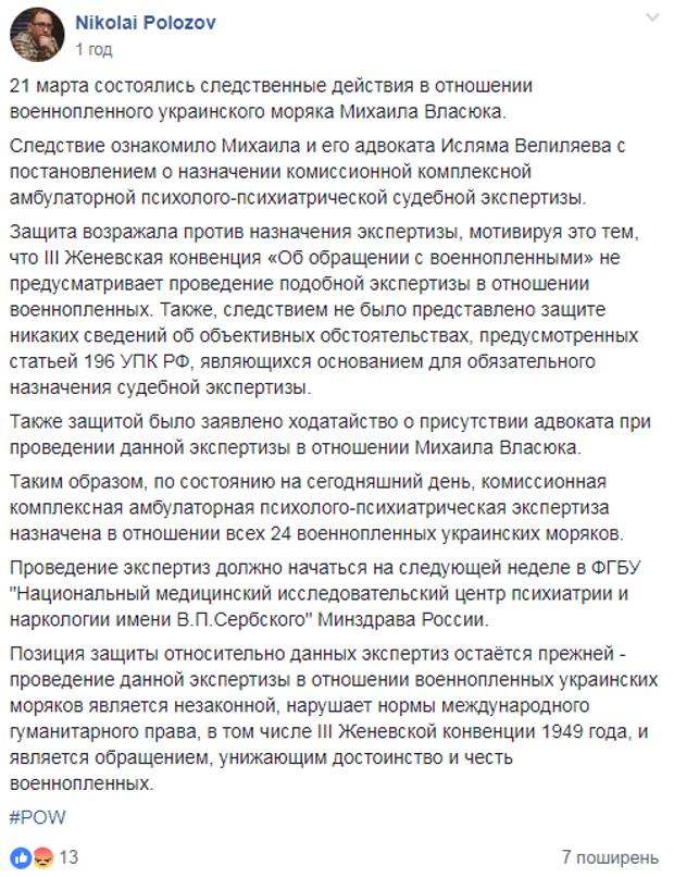 українці в полоні росії моряки психіатрична експертиза