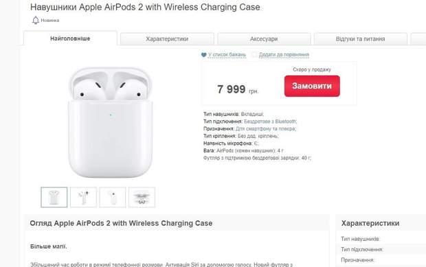 Apple AirPods 2  в Алло