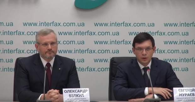 Вілкул та Мураєв