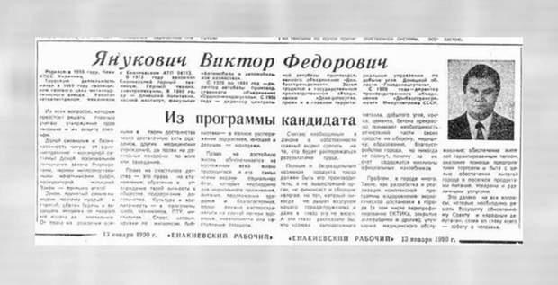 Агітація Януковича