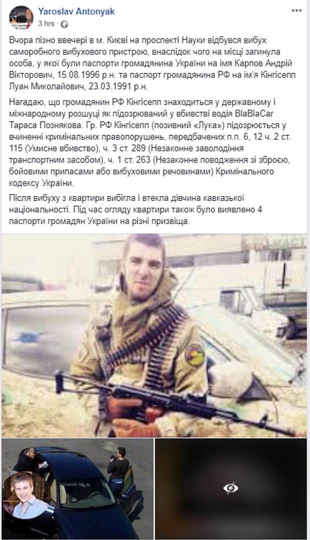 BlaBlaCar, Тараса Позняков, вбивство, Київ