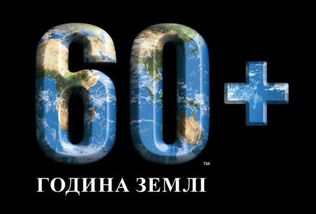 Офіційний логотип Година Землі
